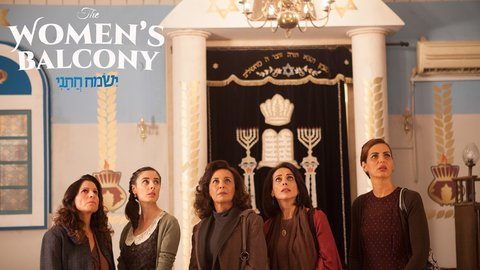 the womens balcony full movie online free