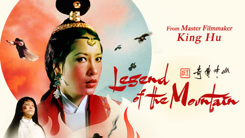 Legend of the Mountain - Shan zhong zhuan qi