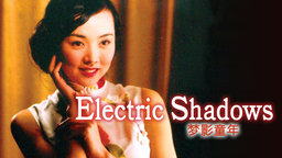Electric Shadows - Meng ying tong nian