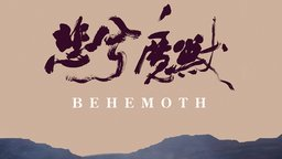 Behemoth - A Mediation on China's Coal and Iron Industries